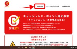 キャッシュレスホームページ