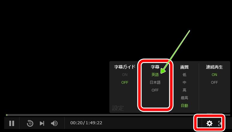 Hulu 英語字幕切り替え