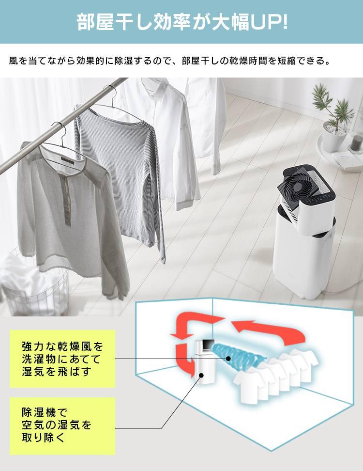 アイリスオーヤマ衣類乾燥除湿器